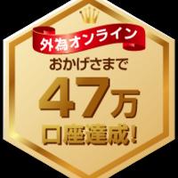 FXアプリのおすすめ人気ランキング10選【iPhoneやandroidでも!】
