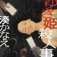推理小説のおすすめ人気ランキング50選【傑作のトリックを見破れ!】