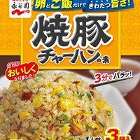 チャーハンの素おすすめ人気ランキング10選【パラパラ炒飯が手軽に!】