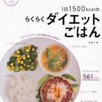 ダイエットレシピ本のおすすめ人気ランキング20選【簡単!おいしい!】