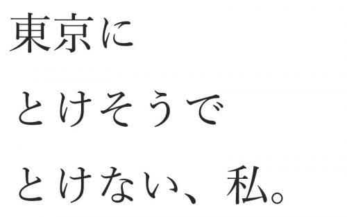 東京女子2
