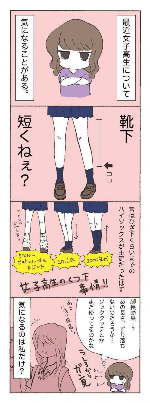 女子高生のファッション事情篇