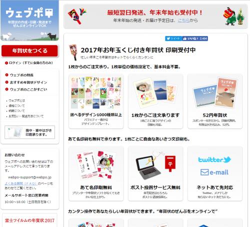 https://webpo.jp/top/