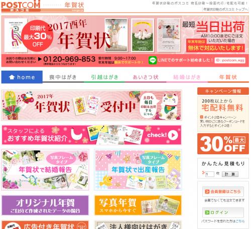 http://www.postcom.co.jp/