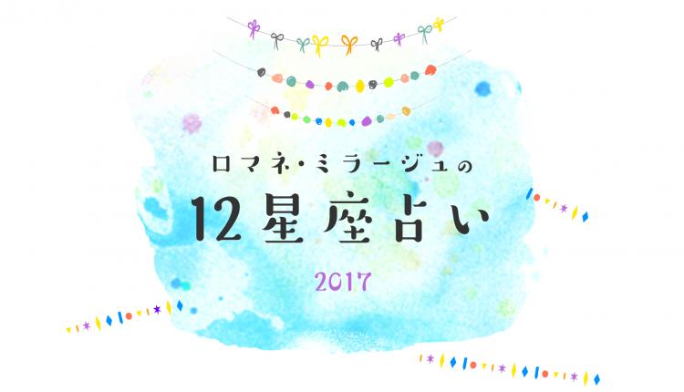 5月29日〜6月4日の運勢】ロマネ...