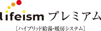 lifeism プレミアム