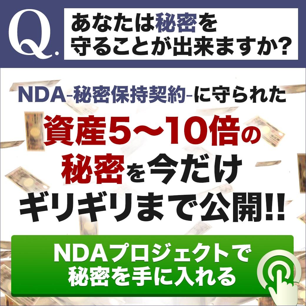 【NDAプロジェクト】