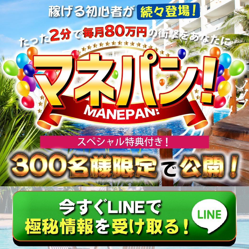 【マネパン!】