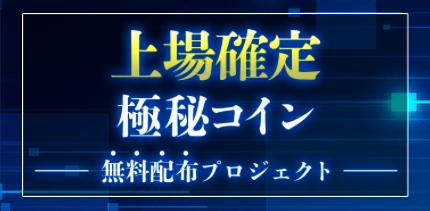 【上場確定極秘コイン無料配布プロジェクト】