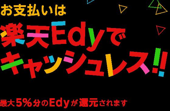 楽天 edy キャッシュ レス 還元