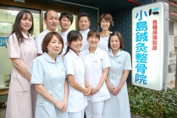 小島鍼灸整骨院