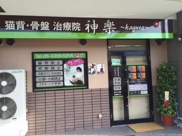 猫背・骨盤治療院 神楽~kagura~