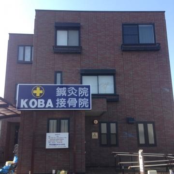 KOBA鍼灸院