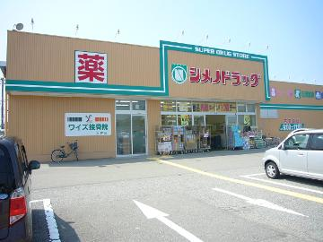 ワイズ鍼灸接骨院玉鉾店