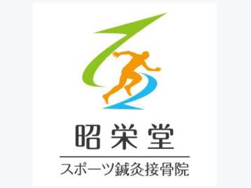 昭栄堂スポーツ鍼灸接骨院