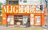 横浜松本整骨院