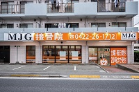 MJG接骨院 三鷹井口院