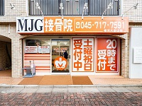 MJG接骨院 横浜大倉山院