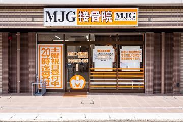 MJG接骨院 行徳南口院