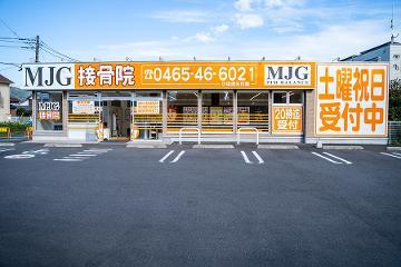 MJG接骨院・小田原矢作院