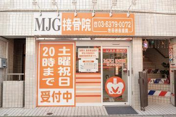 MJG接骨院 世田谷赤堤院