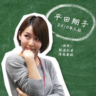 平田翔子プロフィール画像