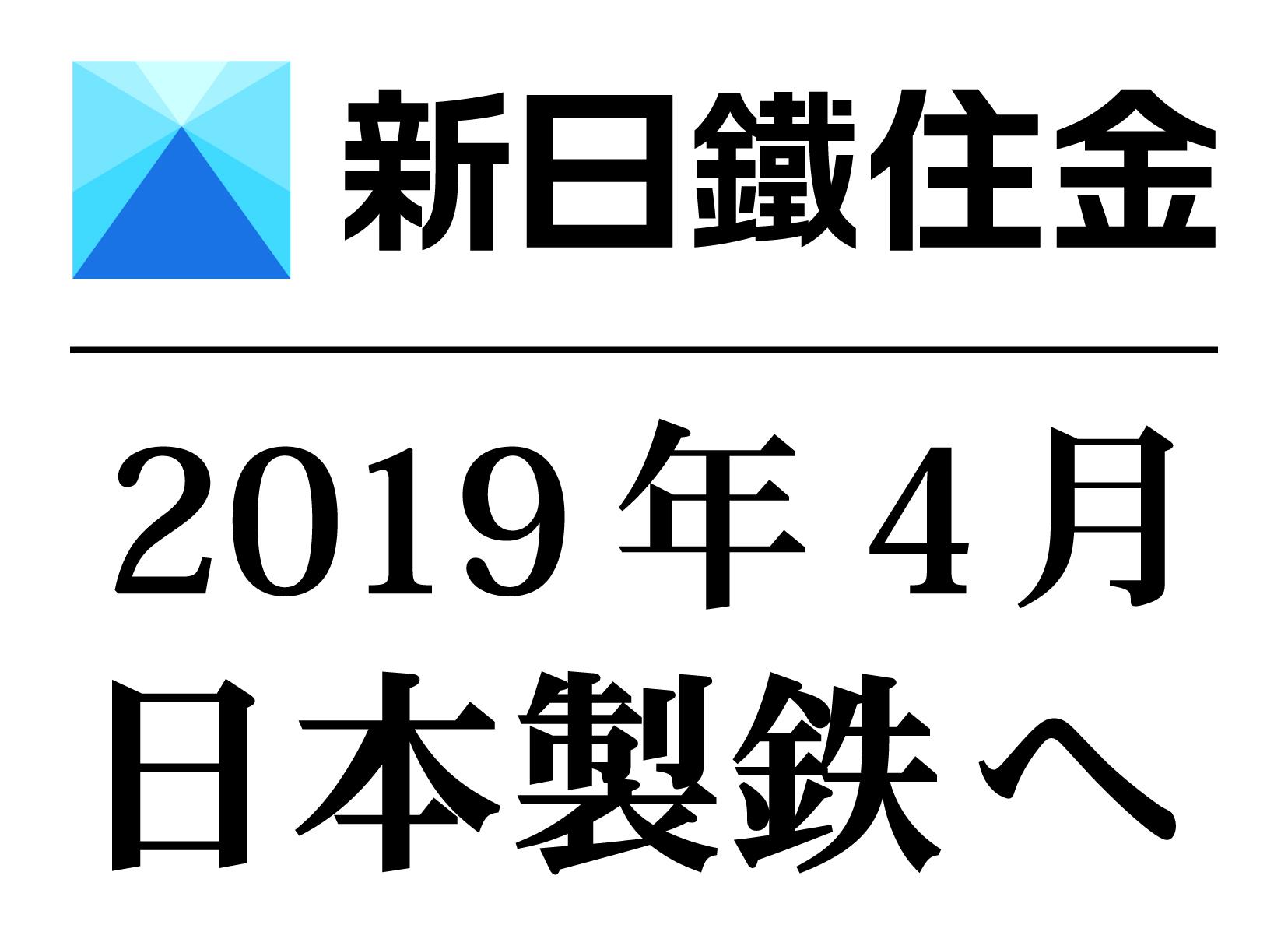 新日鐵住金株式会社ロゴ