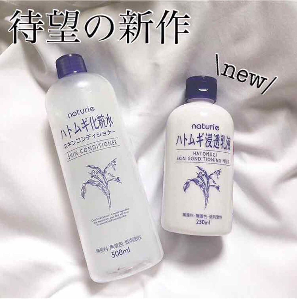 「肌がキレイだと、メイクも楽しい。ハトムギ化粧水と合わせて使いたい新発想の乳液でもっちり美肌[PR] 」の画像(#103289)