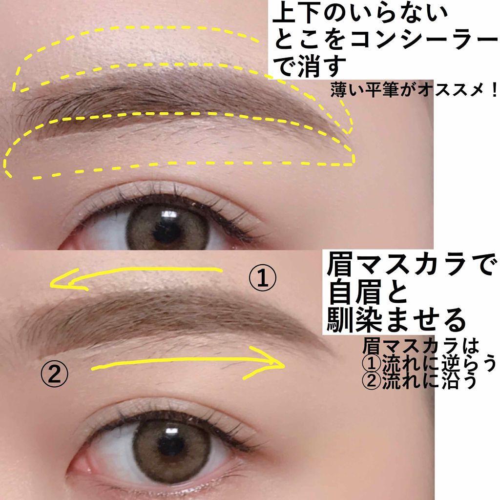 「きれいな眉毛を作る【コンシーラーの使い方】って?初心者さん向けの選び方も解説!」の画像(#105683)