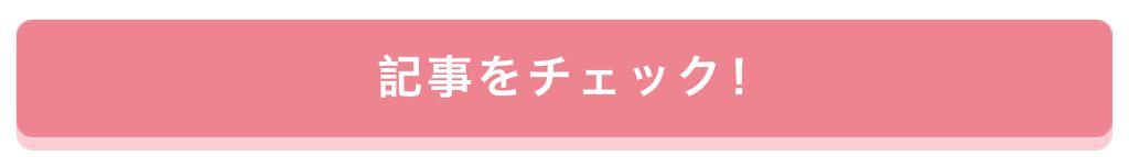 「知ったかぶり卒業。コスメ用語おさらい辞典【スキンケア基礎編】」の画像(#110233)