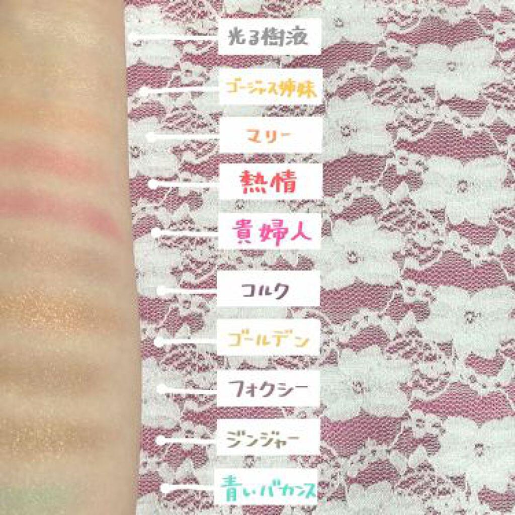 「カラーで迷うのは今日で終わり!【シングルアイシャドウ】スウォッチ集」の画像(#112753)