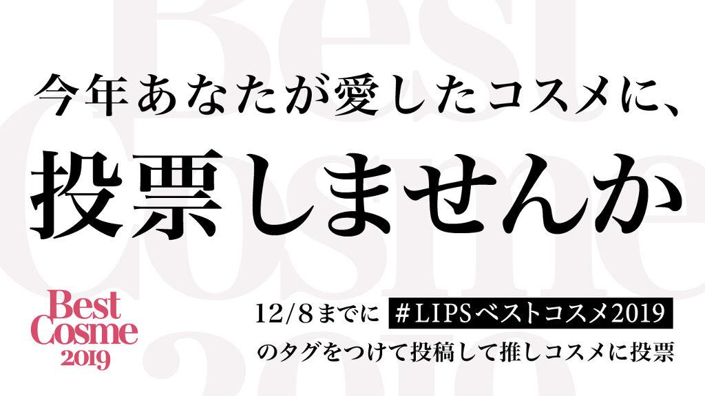 【ハッシュタグイベント開始】#LIPSベストコスメ2019 はみんなで決める。あなたが今年愛したコスメに一票を!の画像