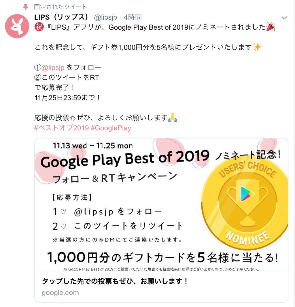 「「Google Play ベストオブ 2019」にノミネート!プレゼントキャンペーンを開催♡」の画像(#117251)