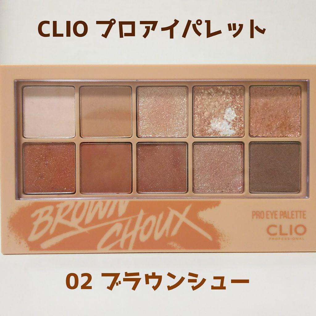 「【韓国コスメ】CLIOのアイシャドウパレット「プロアイパレット」って?全3色をご紹介!」の画像(#117521)