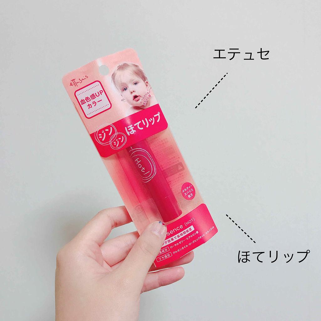 「唇の血色を良くする方法|血色感アップにおすすめリップアイテム&メイク方法もご紹介!」の画像(#126092)