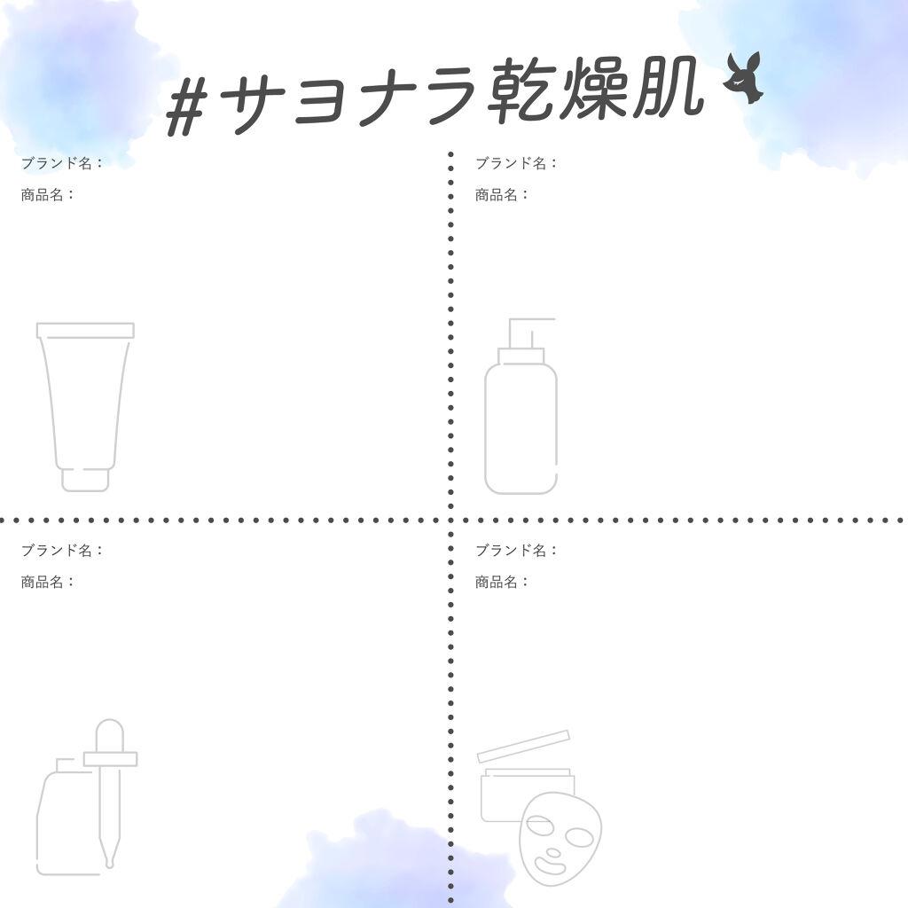 【5万円が当たる】冬をうるおしてくれる♡乾燥対策スキンケア【#イベント第10弾】の画像