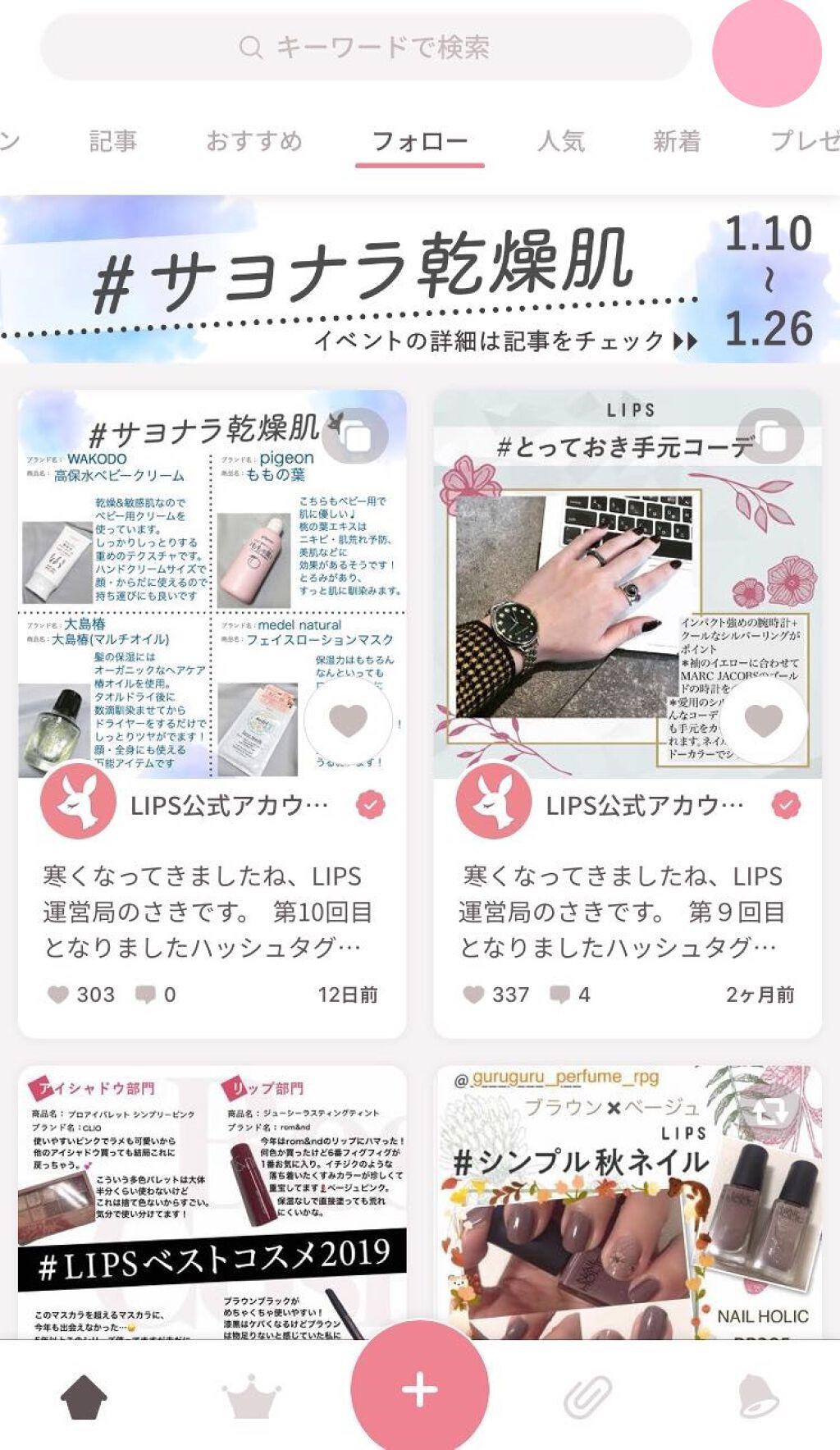 初心者ユーザーさんに届け♡ LIPSの楽しい使い方を徹底レクチャーの画像