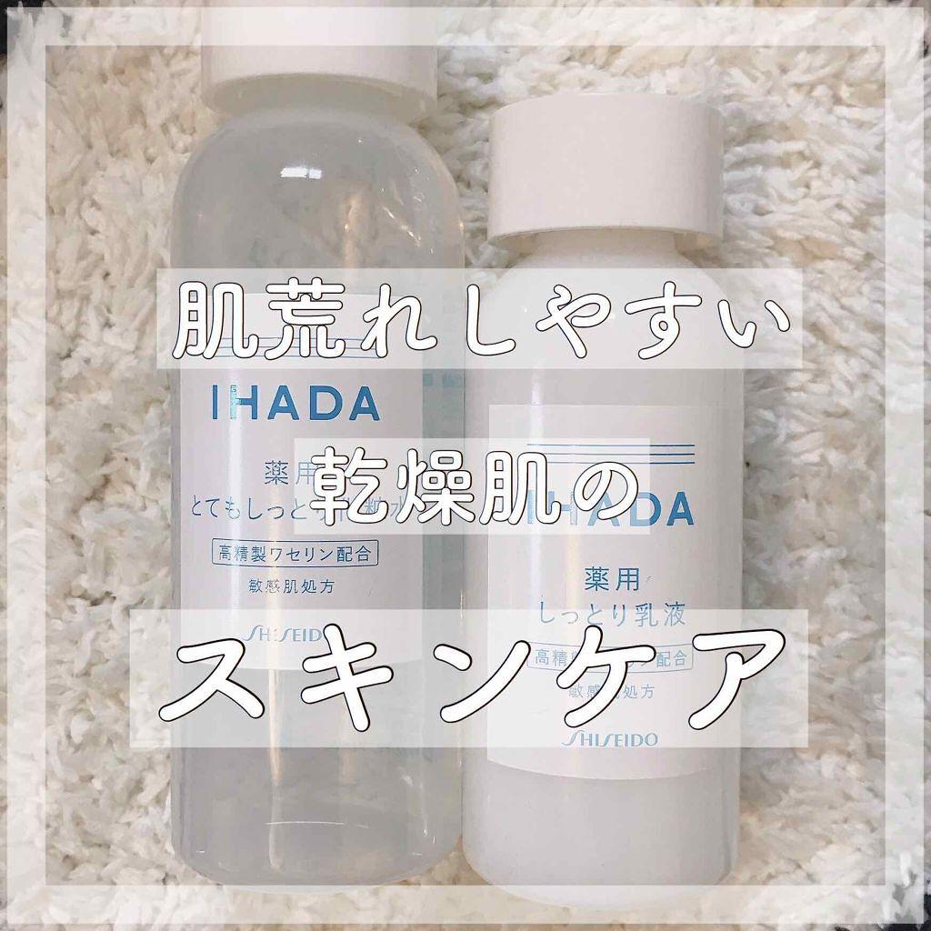 「敏感肌向け化粧品ランキング おすすめスキンケアをプチプラ・デパコス別にご紹介!」の画像(#133961)