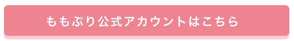 """「「アインズ&トルペ」×「LIPS」コラボ!お店で""""キレイ""""をGETしちゃお♡」の画像(#139609)"""