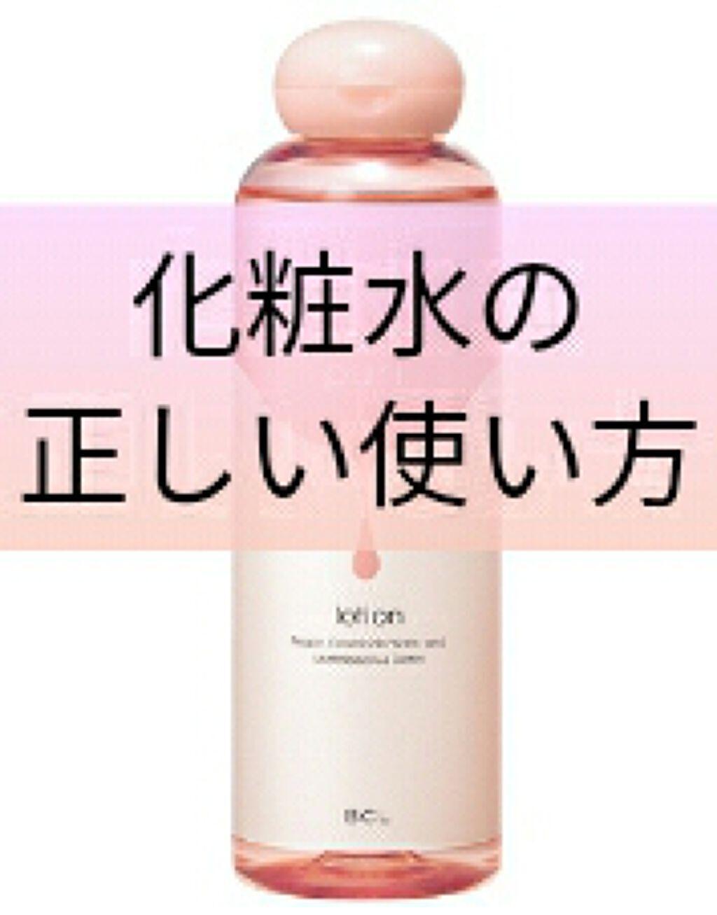 「化粧水は使い方で素肌が変わる!手とコットンの正しい塗り方&ケア法|悩み別おすすめ化粧水17選」の画像(#142580)