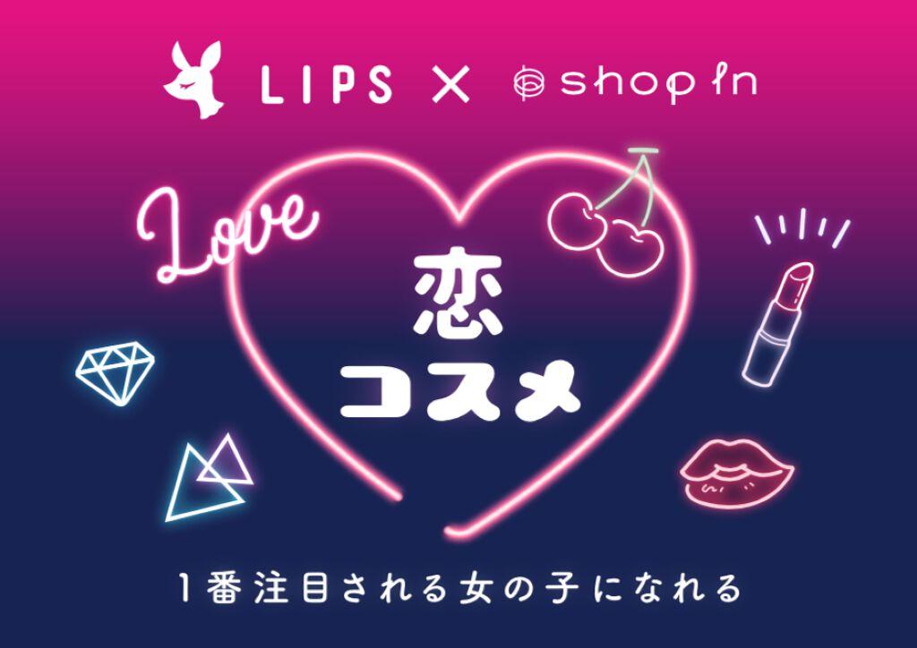 その恋、叶っちゃうかも。「ショップイン」でLIPSおすすめの恋コスメをget!の画像