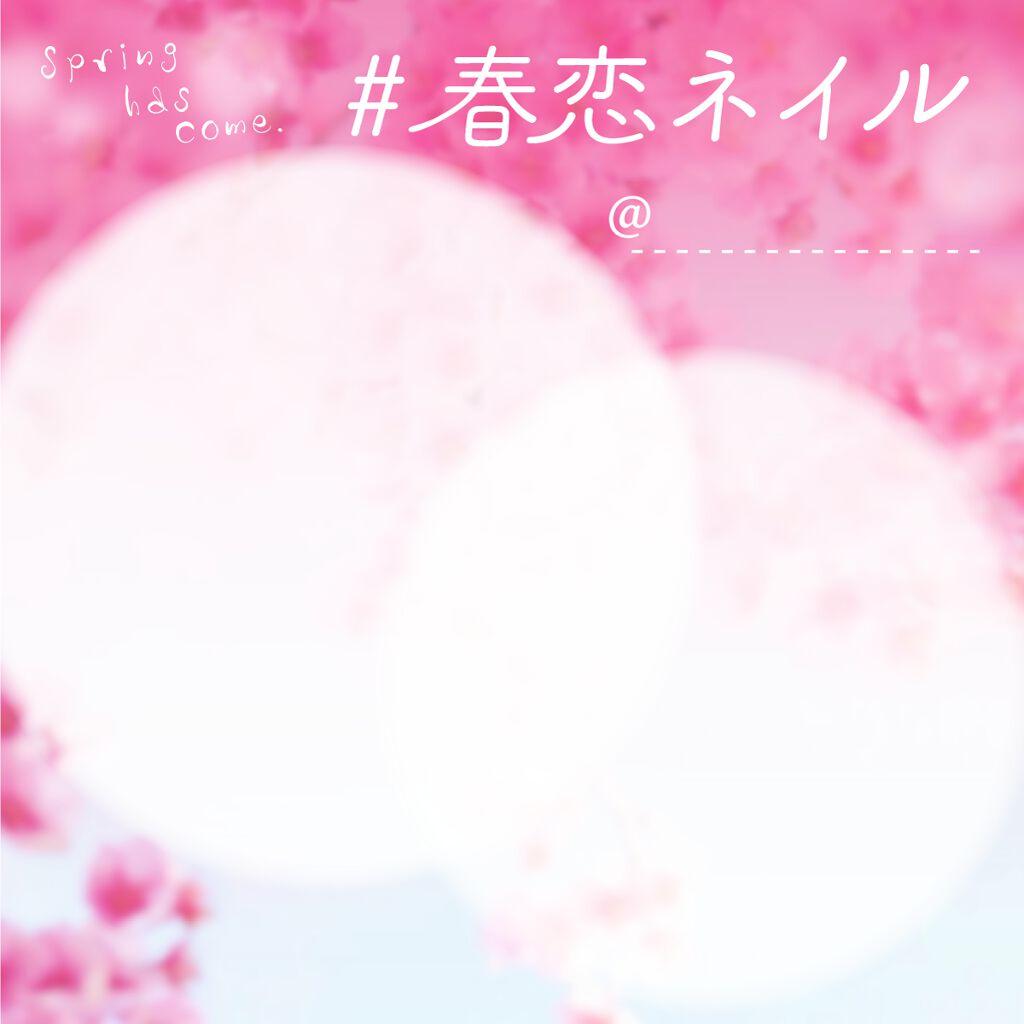 【3万円が当たる】春のおしゃれは手元から。あなたの「#春恋ネイル」大募集♡の画像