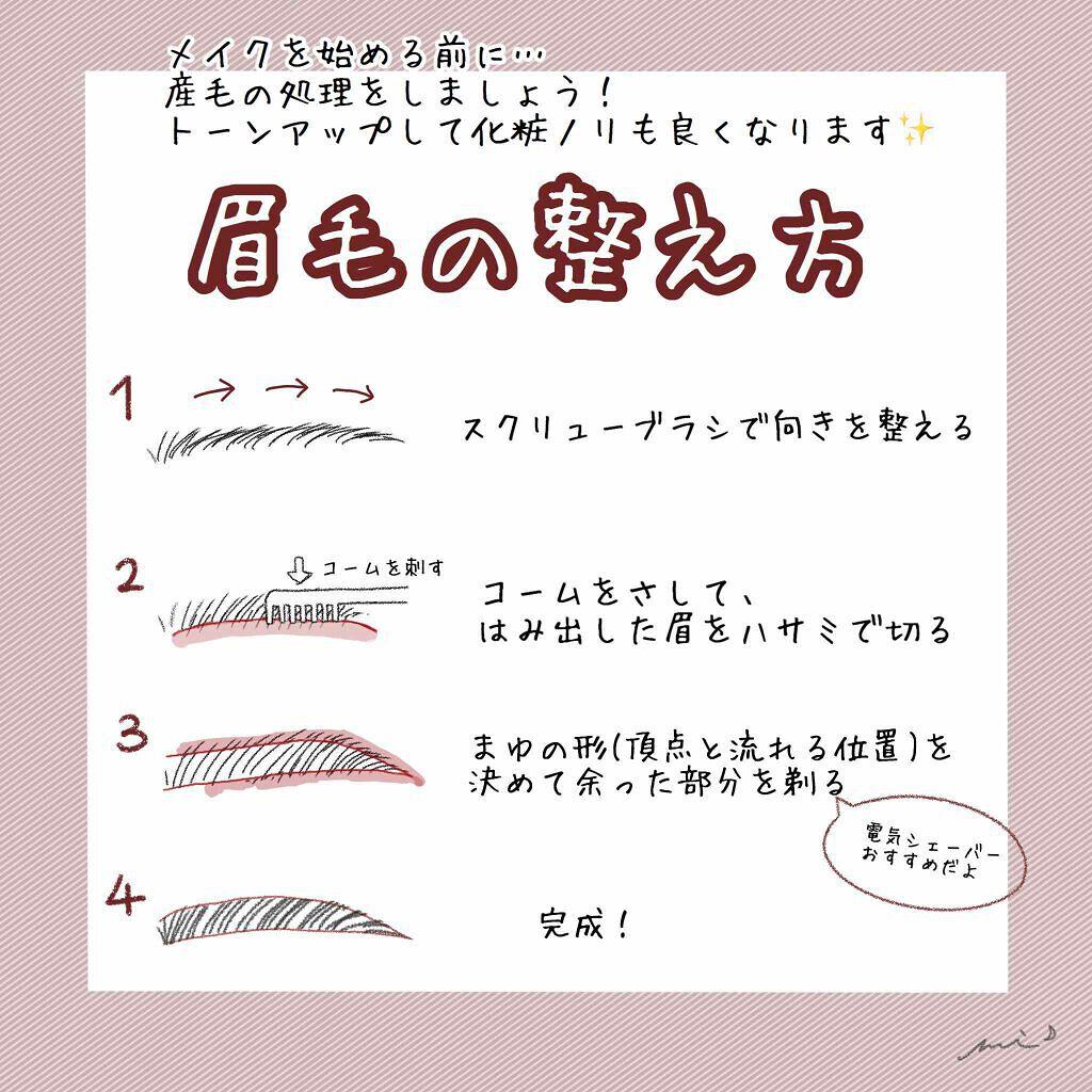 「肌トラブルに悩み中なら。美肌のための【4つの習慣】おさらいしましょ♡」の画像(#148530)