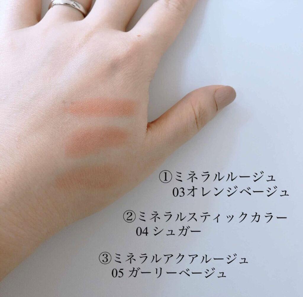 「【決定版】石鹸で落とせるおすすめミネラルリップ24選!プランパー・グロス・クレヨンも紹介」の画像(#149237)
