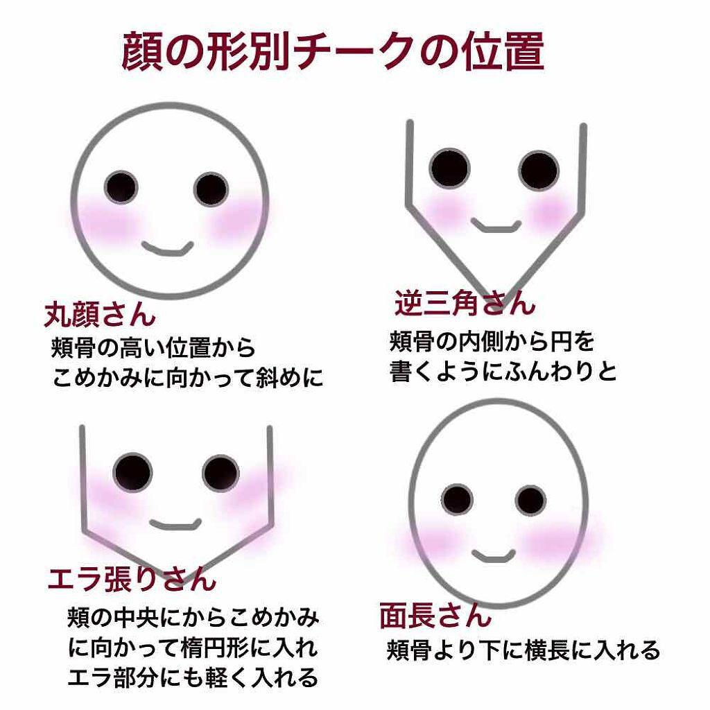 「【チークの入れ方徹底解説!】顔型・年代・印象別の入れ方とおすすめチーク&ブラシ」の画像(#151253)