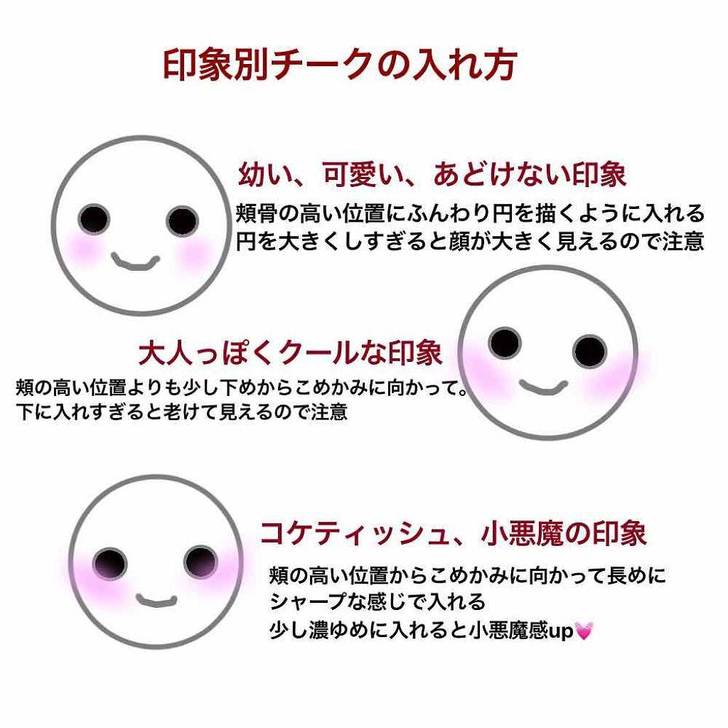 「【チークの入れ方徹底解説!】顔型・年代・印象別の入れ方とおすすめチーク&ブラシ」の画像(#151265)