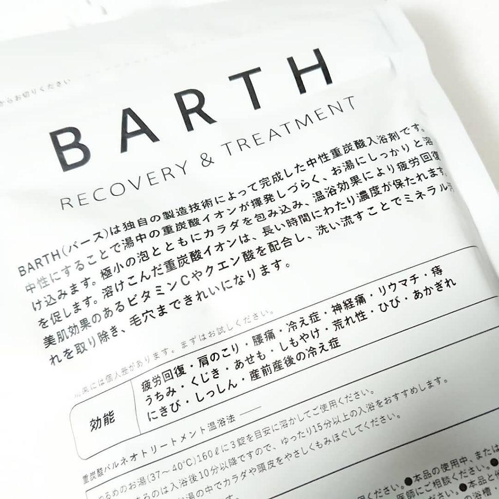 「【徹底比較】炭酸入浴剤ランキング16選|効果的な入浴方法・炭酸風呂の作り方も紹介」の画像(#154679)