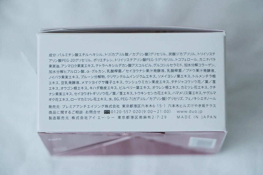 【ガチ体験】DUOクレンジングバームの効果・口コミは本当?使い方・成分を徹底レビュー!の画像