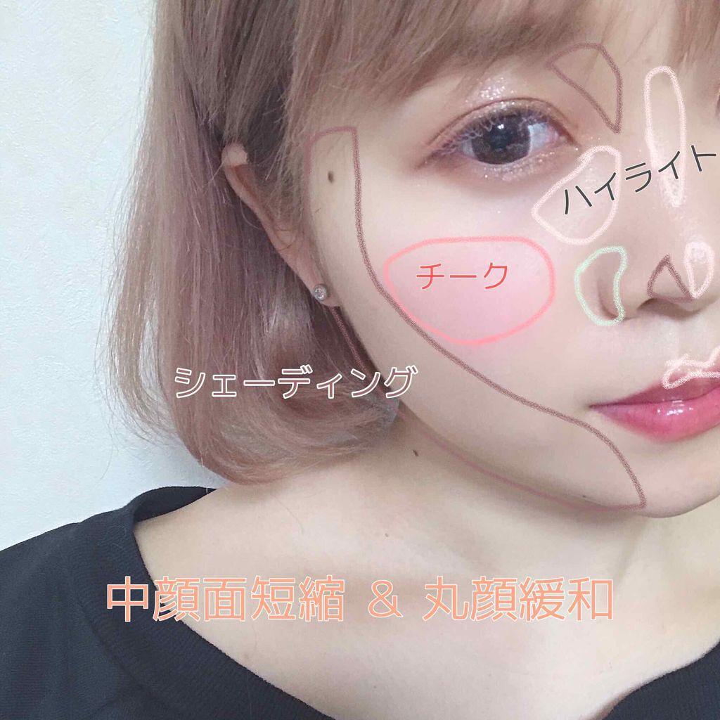 「【面長・丸顔・エラ】いますぐ小顔に!シェーディングの入れ方レッスン【小顔効果アップの裏ワザも♡】」の画像(#160748)
