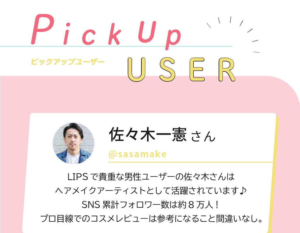 「発掘!注目ユーザーPick Up」の画像(#170342)